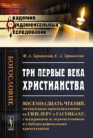 Три первые века христианства