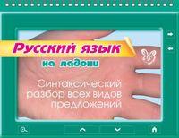Русский язык. Синтаксический разбор всех видов предложений