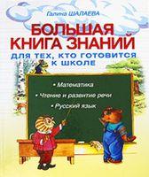 Большая книга знаний для тех, кто готовится к школе. Математика, чтение и развитие речи, русский язык