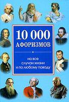 10 000 афоризмов на все случаи жизни и по любому поводу