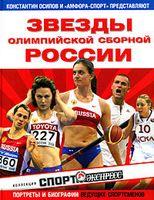Звезды олимпийской сборной России