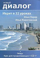 Иврит в 32 уроках. Курс для продолжающих (+ CD)