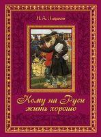 Кому на Руси жить хорошо (подарочное издание)