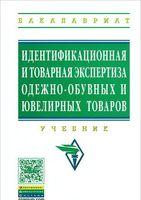 Идентификационная и товарная экспертиза одежно-обувных и ювелирных товаров. Учебник