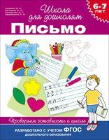 Письмо. Проверяем готовность к школе. 6-7 лет