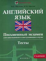 Английский язык. Письменный экзамен для школьников и поступающих в вузы