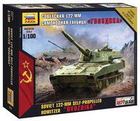 "Советская 122-мм самоходная гаубица ""Гвоздика"" (масштаб: 1/100)"