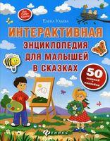 Интерактивная энциклопедия для малышей в сказках (50 заданий + наклейки)