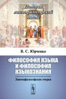 Философия языка и философия языкознания. Лингвофилософские очерки (м)