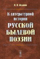 К литературной истории русской былевой поэзии (м)