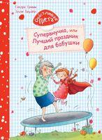 Супервнучка, или Лучший праздник для бабушки
