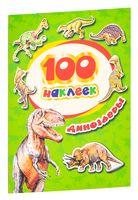 100 наклеек. Динозавры