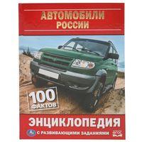 Энциклопедия с развивающими заданиями. Автомобили России
