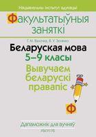 Беларуская мова. 5-9 класы. Вывучаем беларускі правапіс