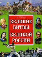 Великие битвы великой России