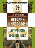 История философии. Античность. Средние века