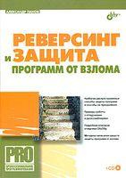 Реверсинг и защита программ от взлома (+ CD)