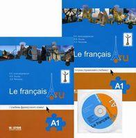 Le francais.ru А1. Учебник французского языка. Тетрадь упражнений (комплект из 2 книг + CD)