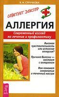 Аллергия. Современный взгляд на лечение и профилактику