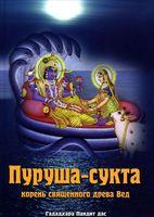 Пуруша-сукта. Корень священного дерева Вед