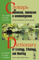 Словарь по экологии, этологии и охотоведению. Русско-английский и англо-русский