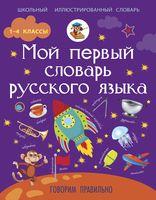 Мой первый словарь русского языка. Говорим правильно