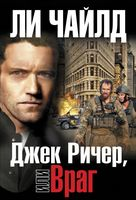 Джек Ричер, Или Враг (м)