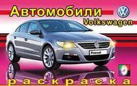Автомобили Volkswagen. Раскраска