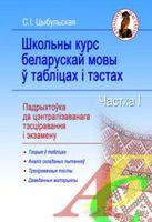 Школьны курс беларускай мовы у таблицах і тэстах 1 частка