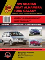 Volkswagen Sharan / Seat Alhambra / Ford Galaxy с 2000 г. (+ рестайлинг 2004 г.) Руководство по ремонту и эксплуатации