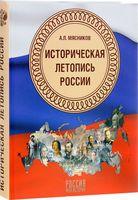 Историческая летопись России