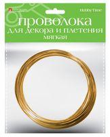 Проволока для плетения (3 м; золотая; арт. 2-621/02)