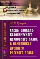 Следы западно-католического церковного права в памятниках древнего русского права (м)