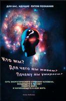Кто мы? Для чего мы живем? Почему мы умираем?