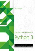 Легкий способ выучить Python 3 (м)