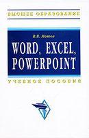 Word, Excel, PowerPoint