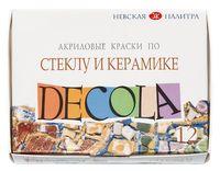 """Краски акриловые по стеклу и керамике """"Decola"""" (12 цветов)"""