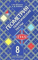 Геометрия. Тематические тесты. 8 класс