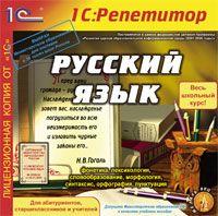 1С:Репетитор. Русский язык