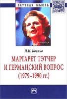 Маргарет Тэтчер и германский вопрос (1979 -1990 гг.)