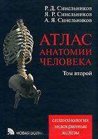 Атлас анатомии человека. В 4 томах. Том 2