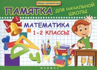 Математика. 1-2 класс. Памятка для начальной школы