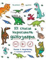 101 способ нарисовать динозавра!