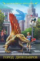 Город динозавров
