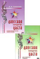 Даосская парадигма цвета (в двух книгах)