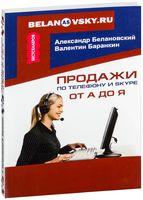 Продажи по телефону и Skype от А до Я