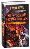 Орудия Ночи. Книга 4. Жестокие игры богов
