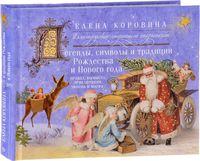 Легенды, символы и традиции Рождества и Нового года