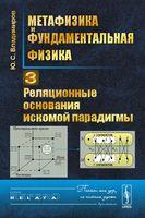 Метафизика и фундаментальная физика. Реляционные основания искомой парадигмы