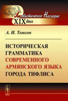 Историческая грамматика современного армянского языка города Тифлиса (м)